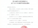 四川省听力语言康复中心清明节放假通知