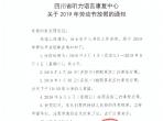 四川省听力语言康复中心《关于2019年劳动节放假的通知》