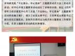 """四川省听力语言康复中心召开""""不忘初心、牢记使命""""主题教育动员大会"""