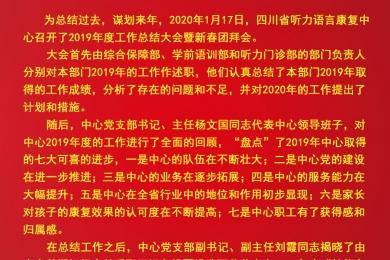 四川省听力语言康复中心 召开2019年度工作总结大会暨新春团拜会