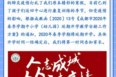 【停课不停学】四川省听力语言康复中心网上康复训练开训啦