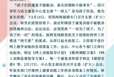 """不误孩子的康复,不负家长的期盼  ——四川省听力语言康复中心全面开展""""网上康复训练""""工作"""