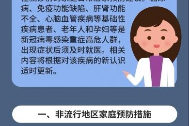 中国疾控中心提示:家庭成员有发热等症状时的预防指南