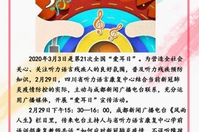 """四川省听力语言康复中心通过广播电台开展第21次全国""""爱耳日""""宣传活动"""