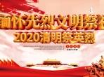 2020清明祭英烈