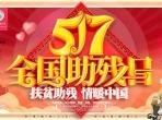 517全国助残日 扶贫助残 情暖中国