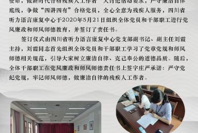 四川省听力语言康复中心进行党风廉政和 师风师德教育并签订责任书