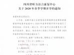 四川省听力语言康复中心关于2020年春季学期开学的通知