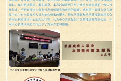 四川省听力语言康复中心赴资阳市开展儿童助听器验配服务