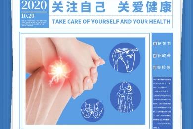 世界骨质疏松日;关注健康,减少痛苦