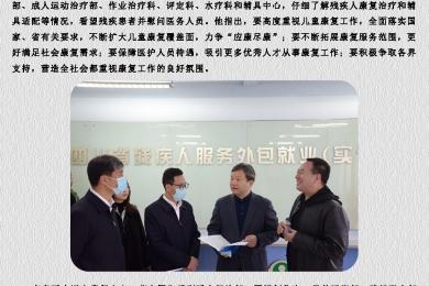 曹立军副省长调研残疾人工作时强调  要用真心用真情做好残疾人工作