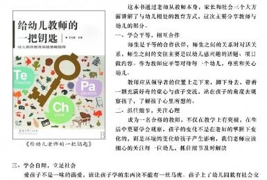 """""""书香中国 阅读有我"""" 读书分享会 ——《给幼儿老师的一把钥匙》"""