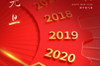 庆元旦,新的一年,新的起点。