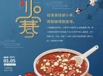 中华传统二十四节气---小寒