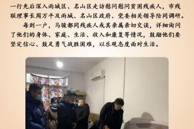省残联党组成员、副理事长马骏来雅开展残疾人走访慰问活动