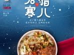 中国传统节日--腊八节