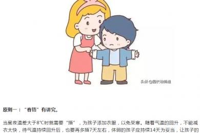 """转:幼儿园温馨提醒家长:春季避免幼儿""""乱穿衣"""",附穿衣指南"""