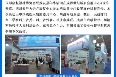 聚焦残疾人康复——四川省听力语言康复中心参加2021中国·成都国际康复福祉博览会