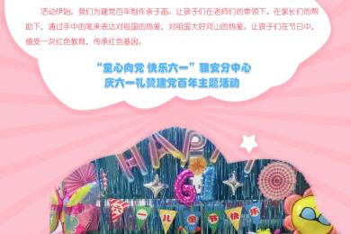 """""""童心向党 快乐六一""""雅安分中心 庆六一礼赞建党百年主题活动"""