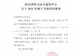 四川省听力语言康复中心关于2021年端午节放假的通知