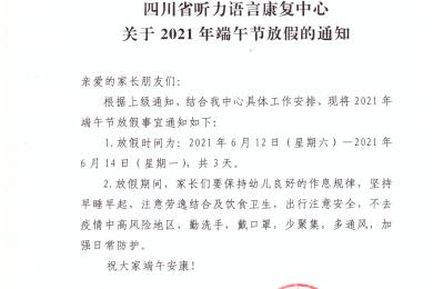 千赢国标app下载千赢体育官方网站语言千赢国际手机关于2021年端午节放假的通知