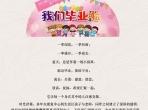"""""""最美童年 理想未来"""" —— 四川省听力语言康复中心遂宁分中心毕业典礼"""