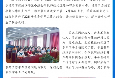 怀初心携手,循实践前行 学前语训部党小组召开2021年春季学年工作总结会
