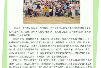 新起点 新气象 新起航         ——四川省听力语言康复中心雅安分中心开学典礼