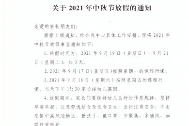 四川省听力语言康复中心 关于2021年中秋节放假的通知
