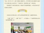 圆圆中秋月,浓浓亲子情 ——四川省听力语言康复中心遂宁分中心