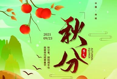 中国传统---二十四节气秋分