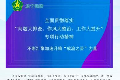"""市残联副理事长强兰带队调研船山特校""""送康进校""""试点工作"""