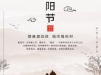 重阳节——登高尽揽秋意,相伴岁月情长